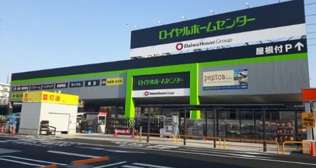 ロイヤルホームセンター橋本店