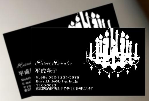 黒のデザインの名刺