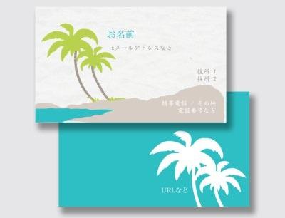 ハワイアン名刺