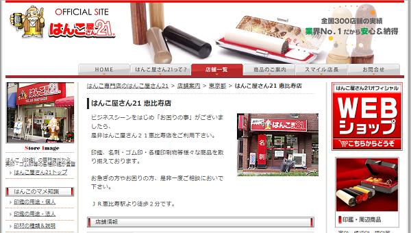はんこ屋さん21恵比寿店