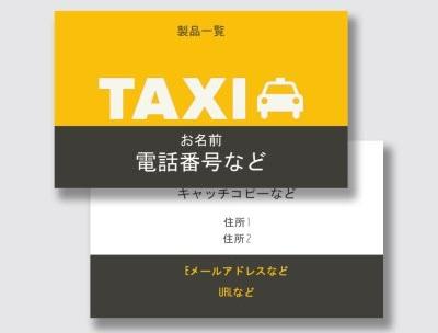 タクシー名刺