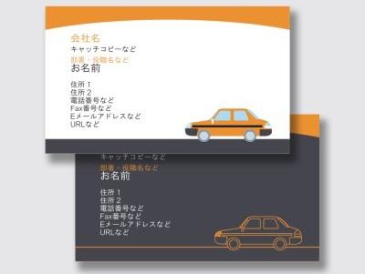 タクシー名刺3