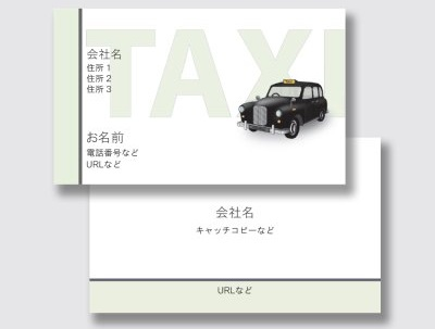 タクシー名刺2
