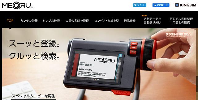 MEQRU(メックル)