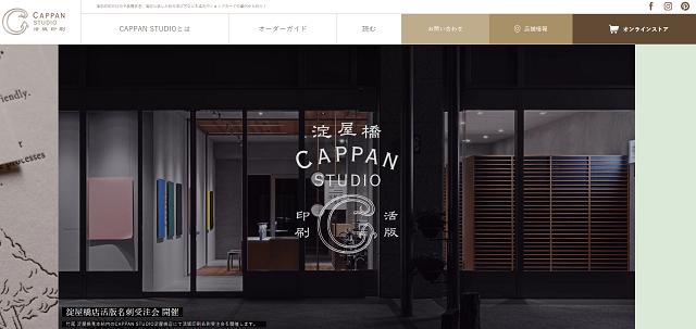 CAPPAN STUDIO(活版スタジオ)