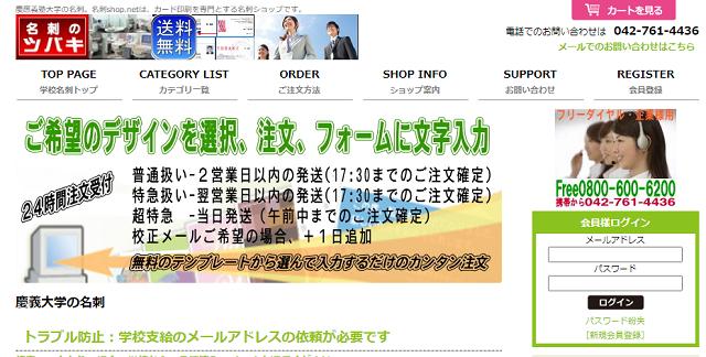 名刺のツバキ(名刺ショップ.net)