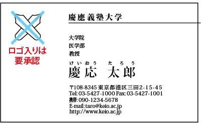 慶應義塾大学名刺