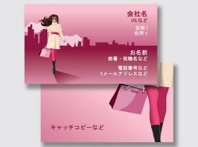 ファッションデザイナー名刺