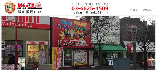 はんこ屋さん21飯田橋西口店