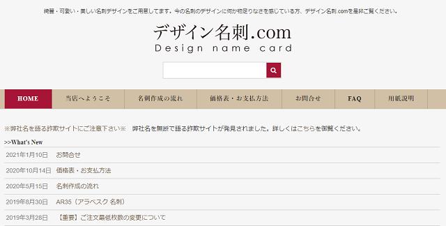 デザイン名刺.com