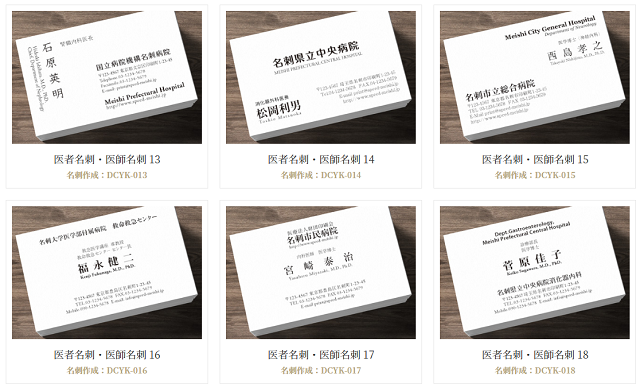 スピード名刺.jpのDoctor's Business Card