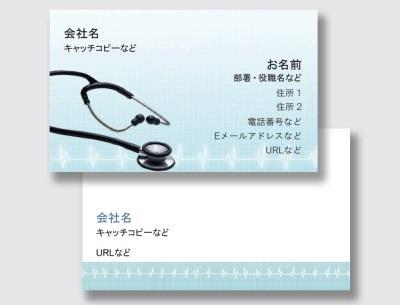 医療従事者名刺3