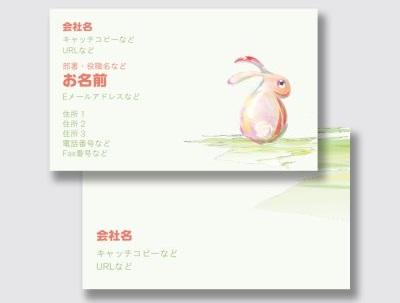 うさぎの名刺3