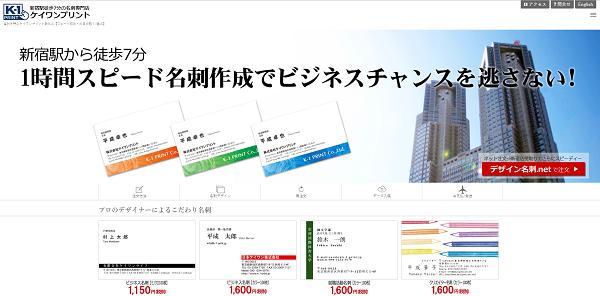 ケイワンプリント新宿