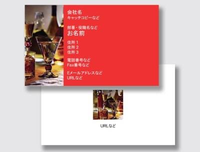 居酒屋名刺3