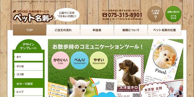 ペット名刺印刷専門店(TAIYODO)