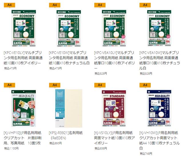 コクヨの公式オンラインショップの名刺用紙