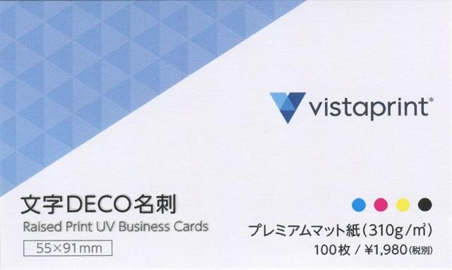 Vistaprint(ビスタプリント)の名刺サンプル