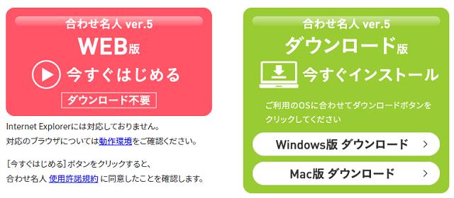 合わせ名人5のウェブ版とダウンロード版