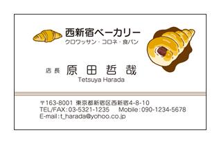 チョココロネイラスト入りパン屋さん名刺