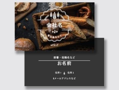 パン屋の名刺2