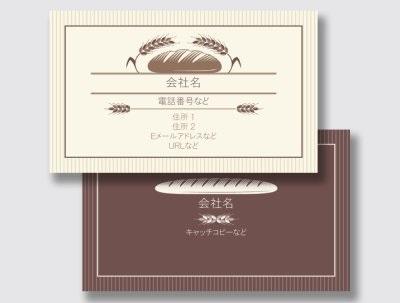 パン屋の名刺3