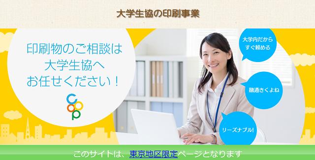 大学生協プリントオンデマンドセンター U-POC(ユーポック)