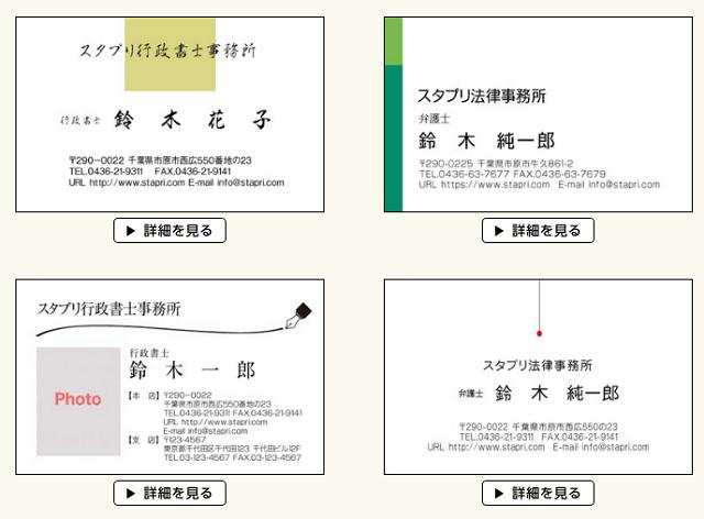 スタプリ名刺の士業用名刺デザイン