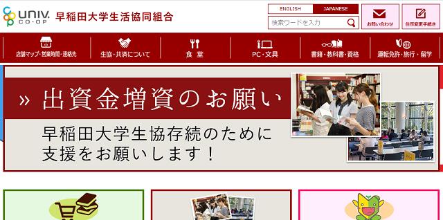 早稲田大学生活協同組合