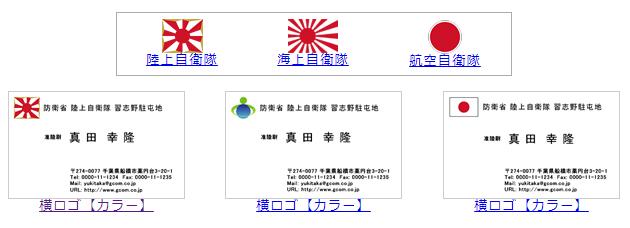 銀座名刺の自衛隊名刺デザイン