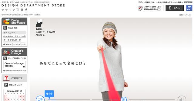 名刺のデザイン百貨店
