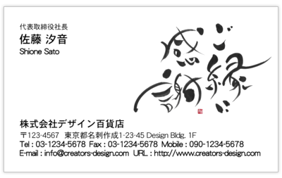 名刺のデザイン百貨店の書道名刺
