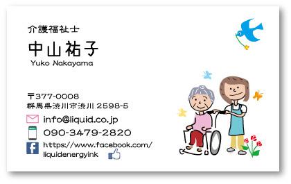 お年寄りと介護福祉士のイラストの介護福祉士名刺