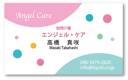 明るく爽やかなパステルカラーが新鮮な訪問介護名刺デザイン
