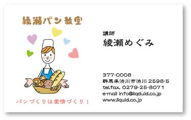 パン教室名刺デザイン