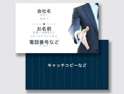 Vistaprint(ビスタプリント)の金融業の名刺