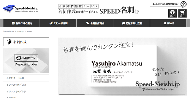 スピード名刺印刷.jp