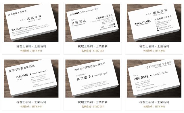 スピード名刺印刷.jpの士業名刺