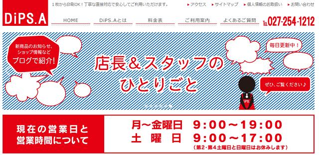 デジタル・プリント・ステーション朝日