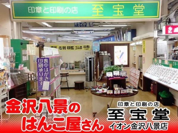 至宝堂イオン金沢八景店