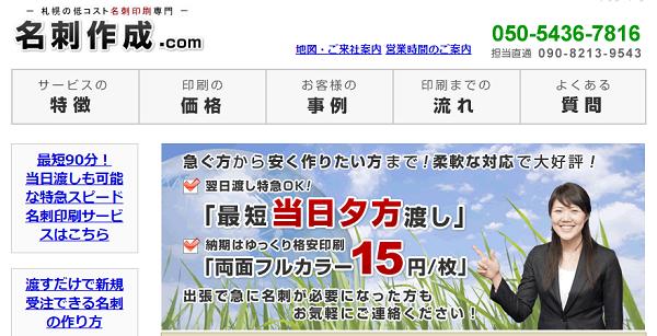 名刺印刷札幌