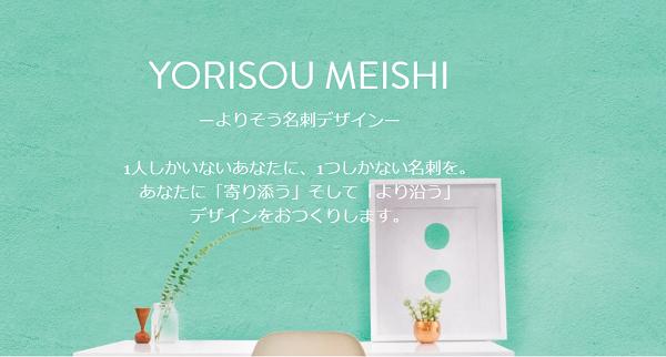 YORISOU MEISHI