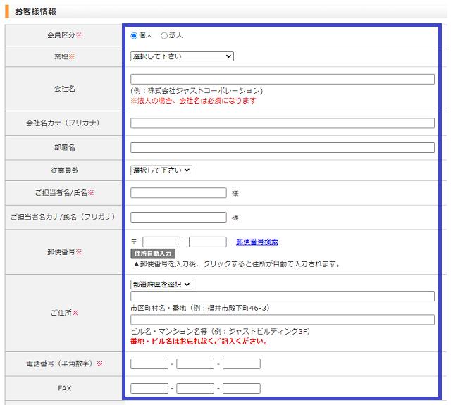 東京名刺ランドのお問い合わせフォーム