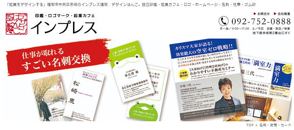 インプレス福岡株式会社