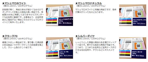 WizBizの名刺用紙