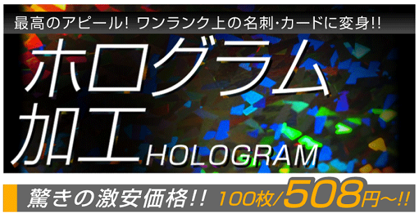 ホログラム名刺