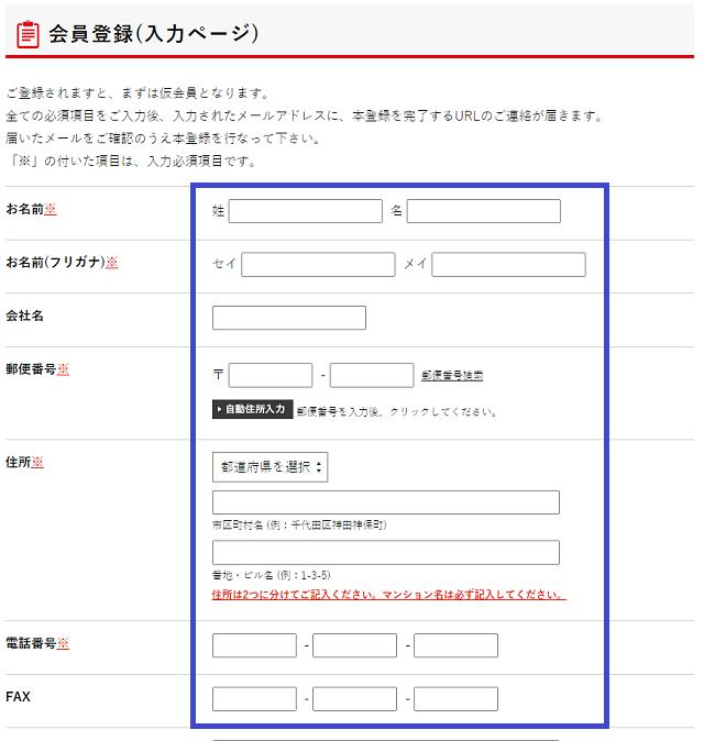 名刺良品の会員登録の流れ