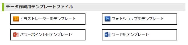 プリントネット(Printnet)の名刺テンプレートファイル