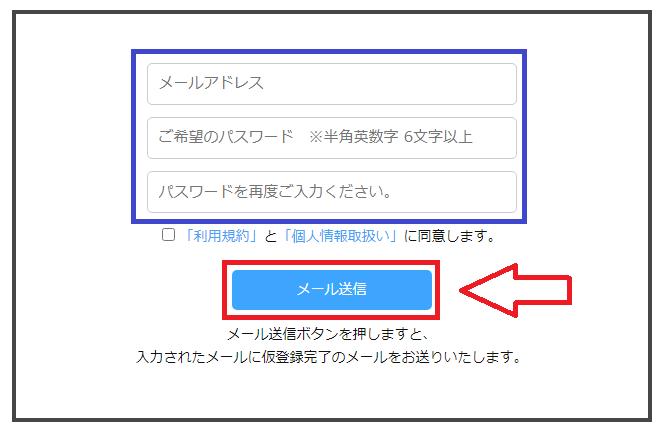 メガプリント(MEGAPRINT)の会員登録