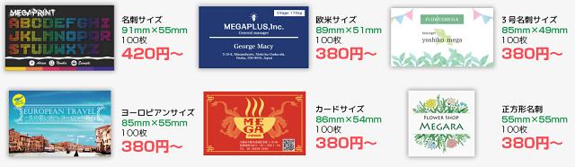 メガプリントの名刺サイズ